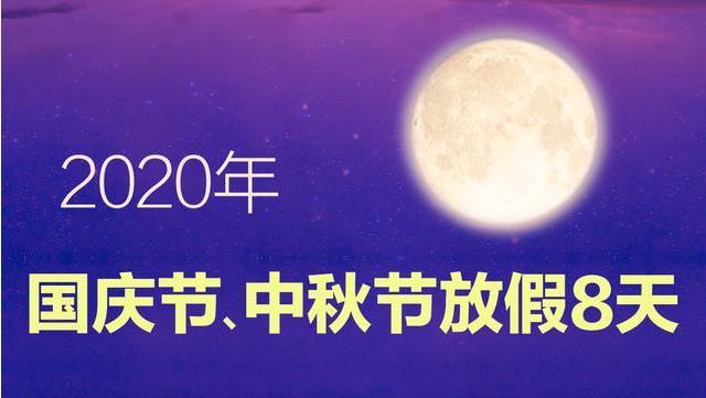 连休8天!2020年国庆节中秋节放假安排